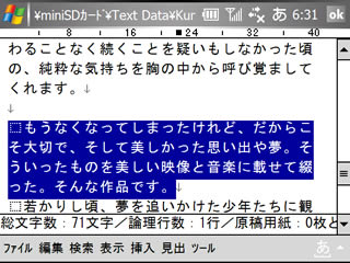 Pocket WZ ver.3.0 on WM5.0